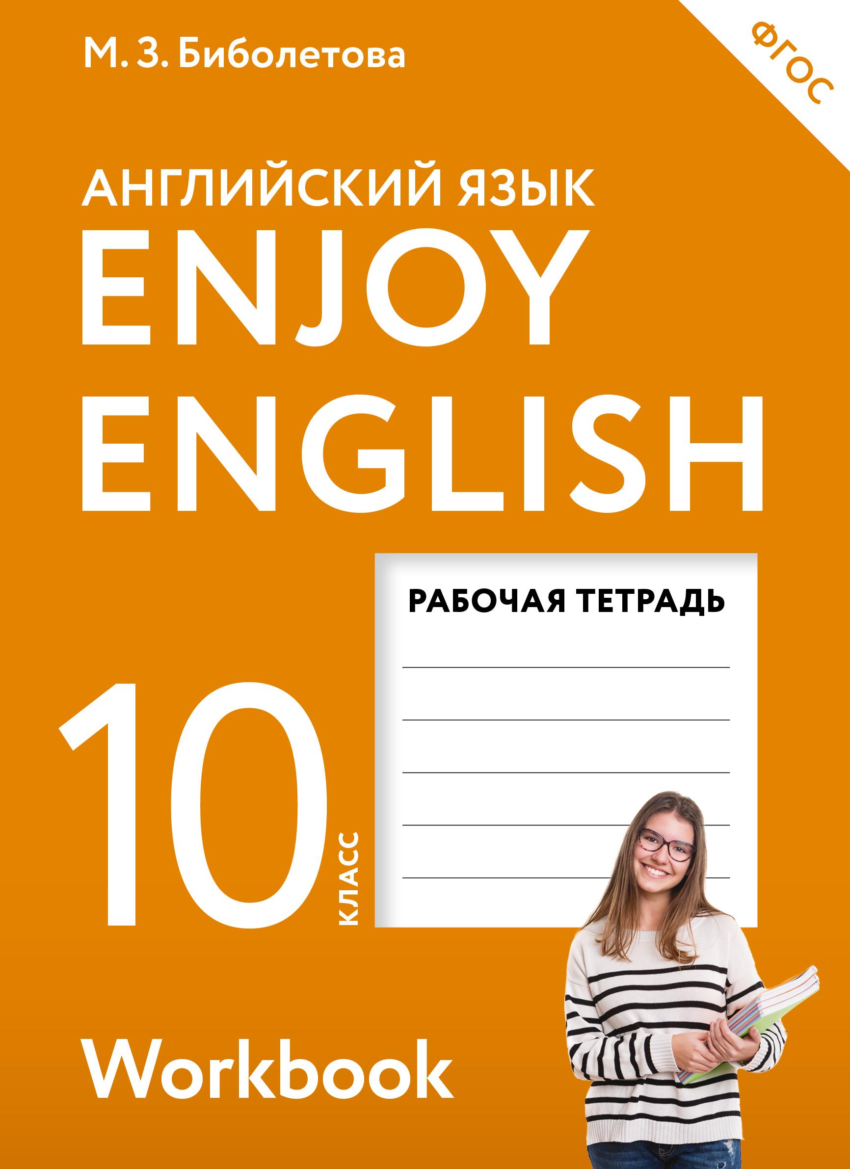 """Биболетова м. З. """"enjoy english/английский с удовольствием. 10."""