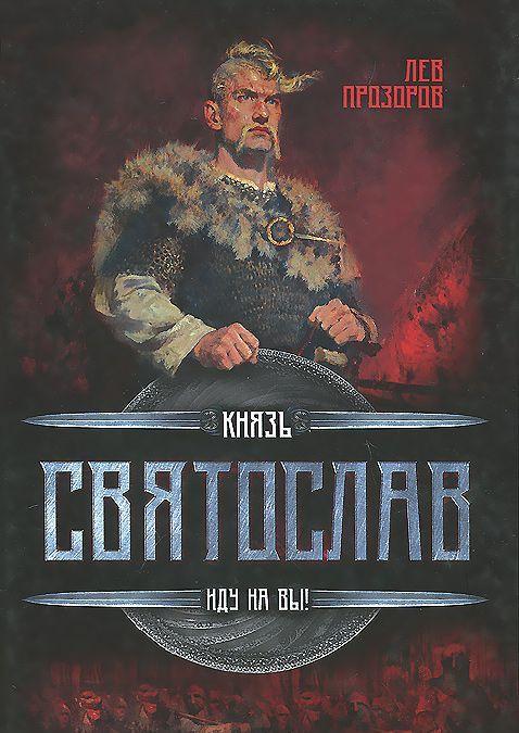 Князь Святослав. Иду на вы!