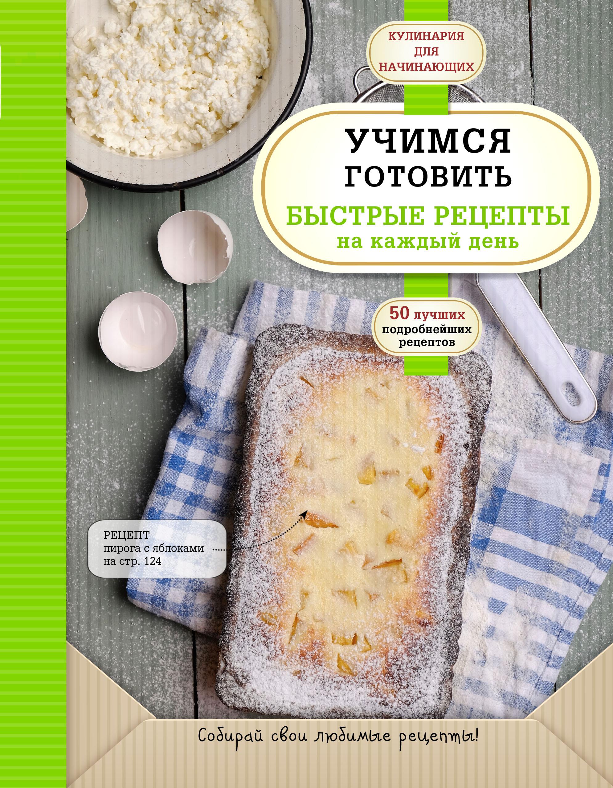 Самые быстрые рецепты