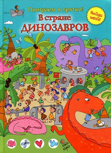 В стране динозавров (поиграем в прятки)