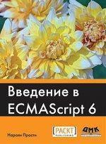 Введение в ECMAScript 6