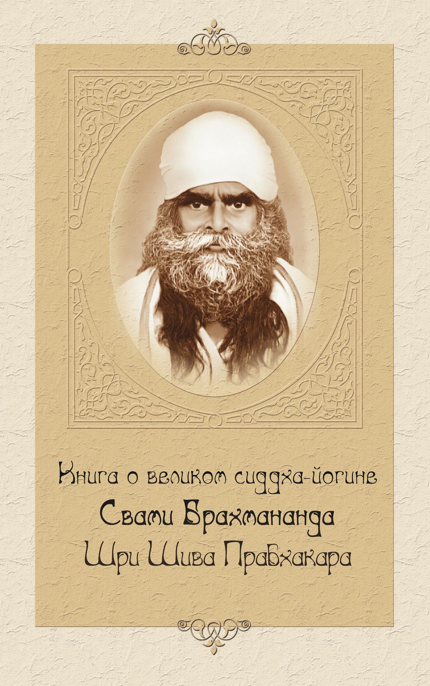 Книга о великом сиддха-йогине Свами Брахмананда Шри Шива Прабхакара. 2-е изд