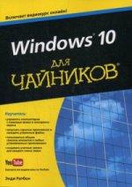 Для чайников Windows 10  (+ видеокурс на сайте). Энди Ратбон