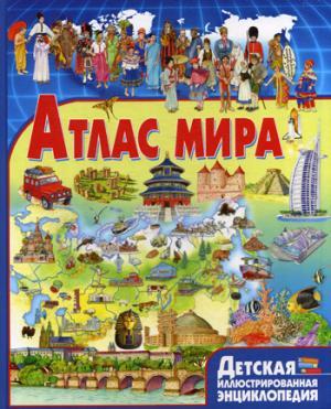 Детская иллюстрированная энциклопедия. Атлас мира.