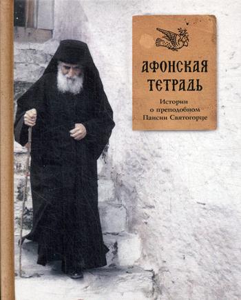 Афонская тетрадь. Истории о преподобном Паисии Святогорце.