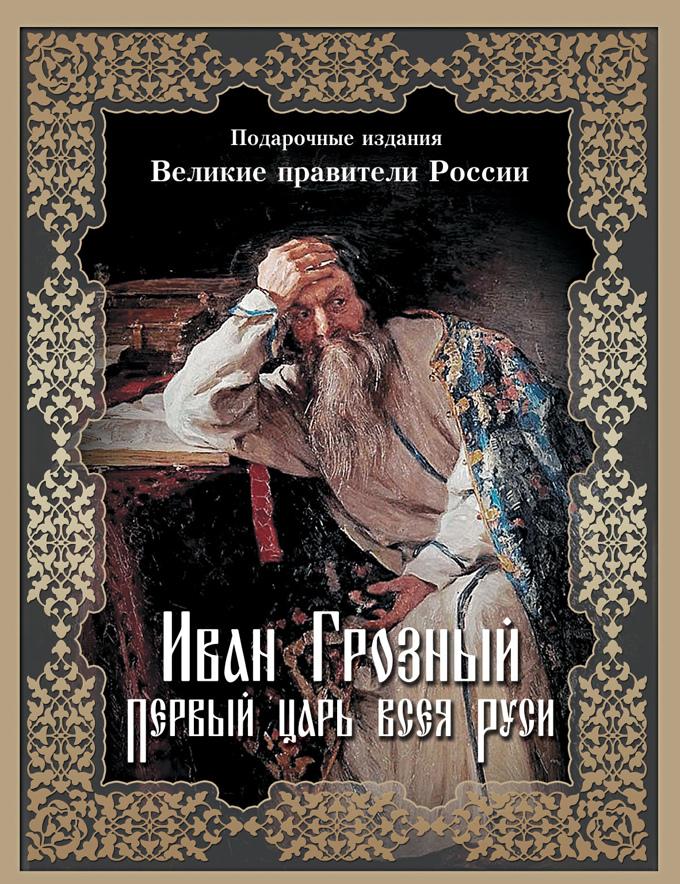 Иван Грозный. Первый царь всея Руси