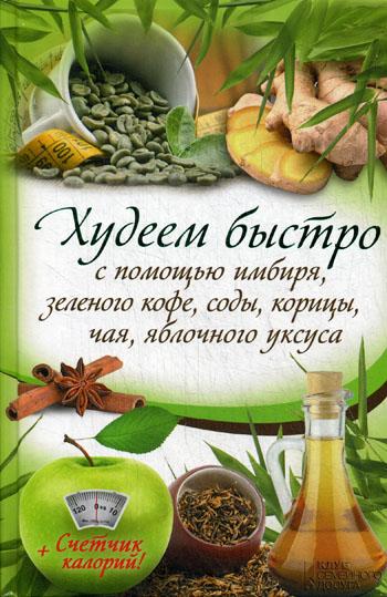 Худеем быстро с помощью имбиря, зеленого кофе, соды, корицы, чая, яблочного уксуса/