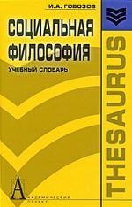 Социальная философия: Учебный словарь