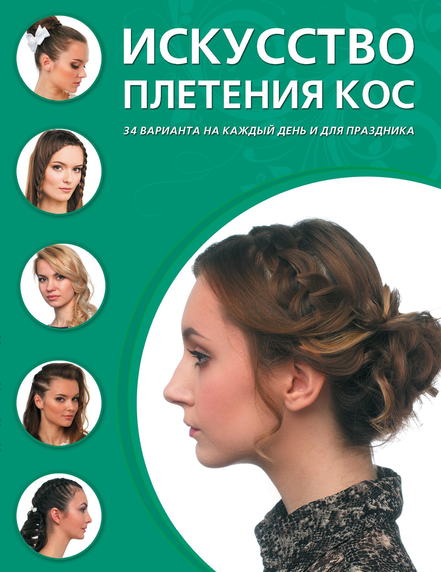 Искусство плетения кос