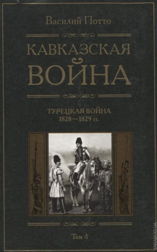 Кавказская война Турецкая война 1928-1829 Книга четвертая