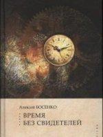 Босенко А. В. Время без свидетелей. Некоторые аспекты трансцендентальной эстетики.