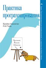 Практика программирования. Керниган Б.У., Пайк Р.