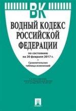 Водный кодекс РФ по сост.на 20.02.2017 г.+Сравнительная таблица изменений