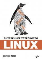 Внутреннее устройство Linux.   Д. Кетов.