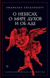 О небесах, о мире духов и об аде