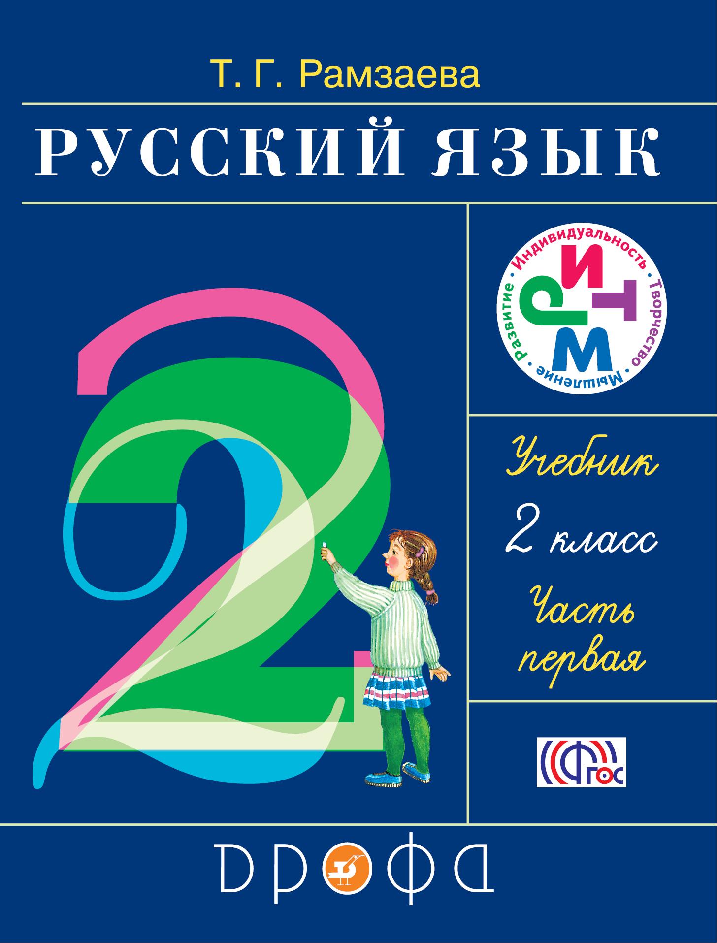 Русский язык 2кл [Учебник] Часть 1 РИТМ ФП