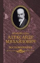 Великий князь Александр Михайлович.Воспоминания (16+)