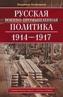 Русская военно-промышленная политика