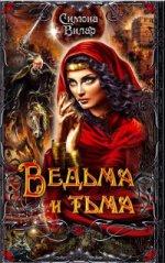 Ведьма и тьма