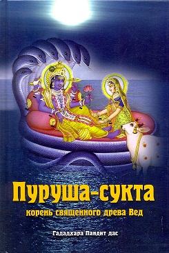 Пуруша-сукта. Корень священного древа Вед
