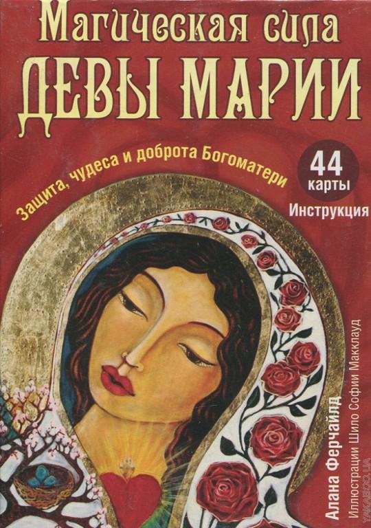 Магическая сила Девы Марии