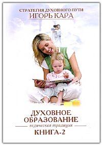 Духовное образование. Ведическая традиция. книга-2