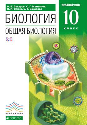 Общая биология 10кл [Учебник]угл. ур. ВЕРТИКАЛЬ ФП