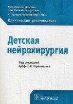 Детская нейрохирургия : клинические рекомендации / под ред. С. К. Горелышева. — М. : ГЭОТАР-Медиа, 2016. — 256 с. : ил.
