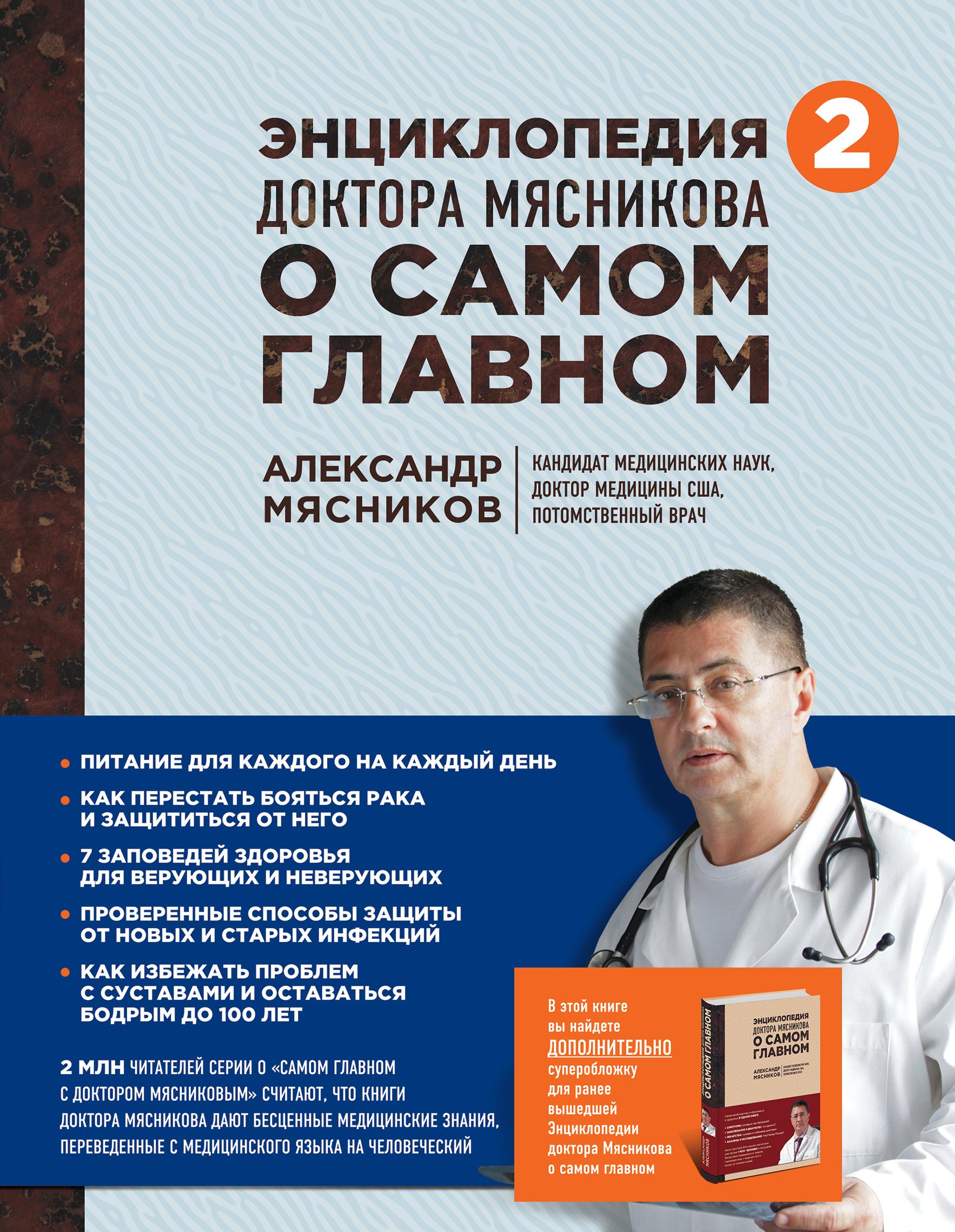 Энциклопедия доктора Мясникова о самом главном. Т. 2