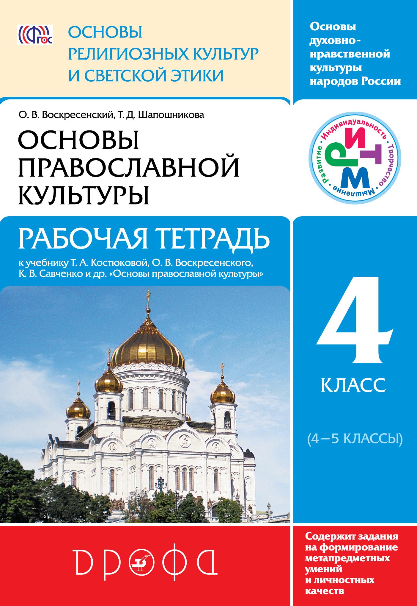 Основы православной культуры 4кл [Р/т] РИТМ
