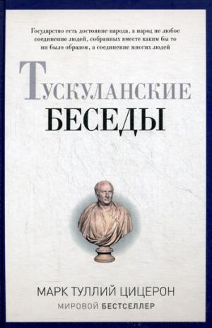 БУЧ. Тускуланские беседы. (золот.тиснен.). Цицерон М.Т.