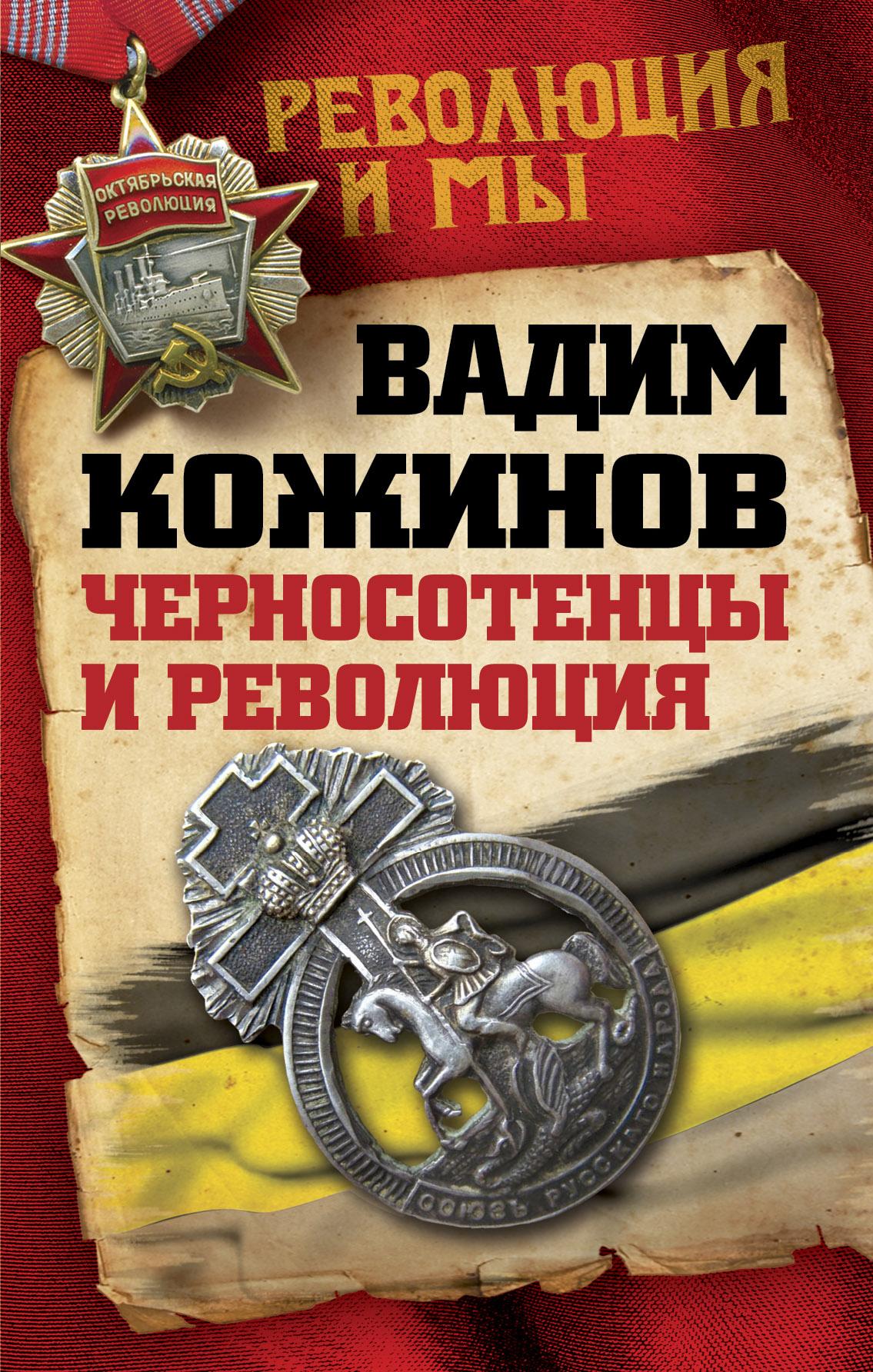 Черносотенцы и Революция