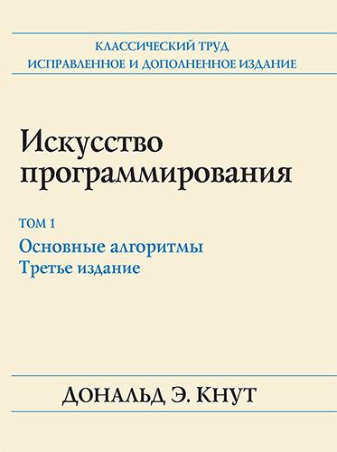 Искусство программирования. Т. 1. Основные алгоритмы. 3-е изд. Кнут Д. Э.