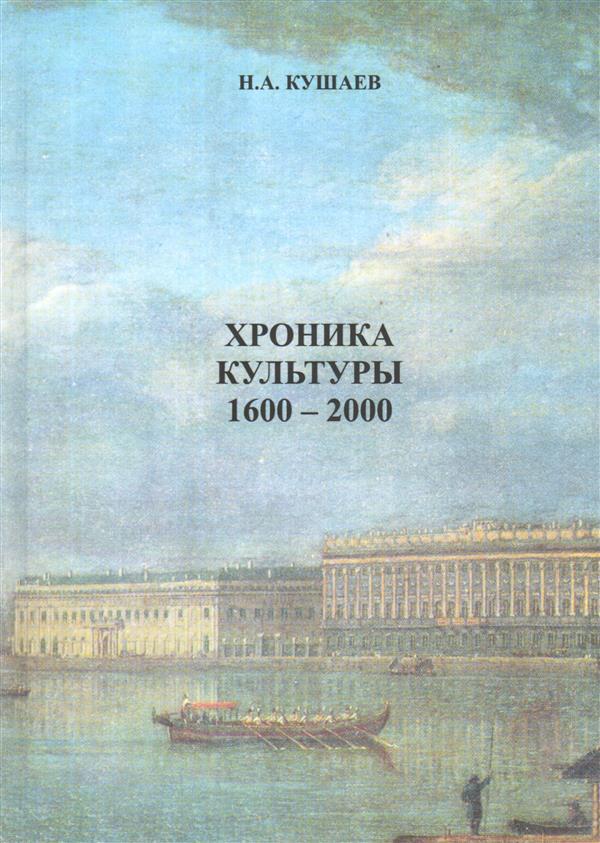 Хроника культуры 1600 - 2000