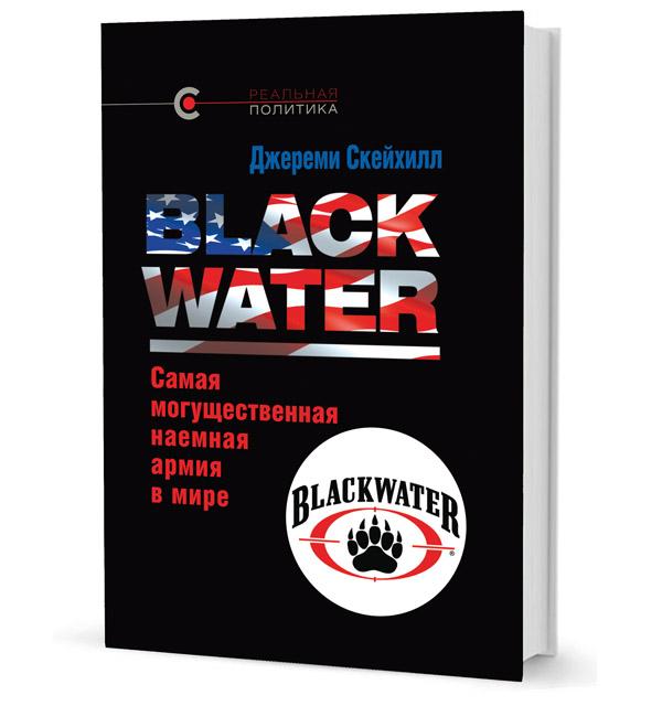 BLACK WATER.Самая могущественная наемная армия в мире
