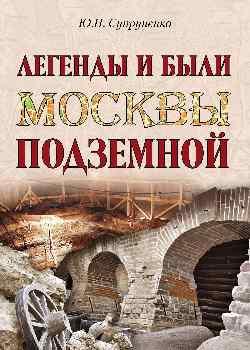 Легенды и были Москвы подземной (12+)