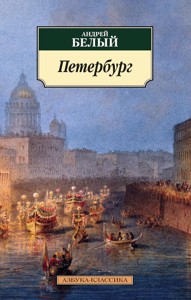 Петербург (нов.обл.)