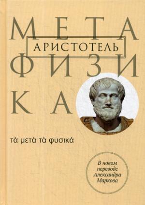 Рип.Философия.Метафизика
