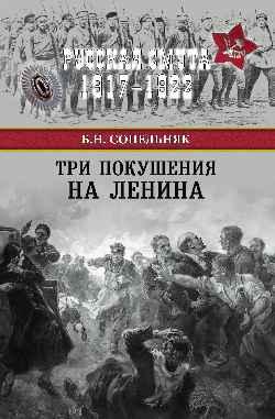 РС Три покушения на Ленина  (12+)