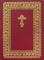 Библия (1006)073DC(кн.св.писан. Ветх.и Нов.Завета) больш.красн.