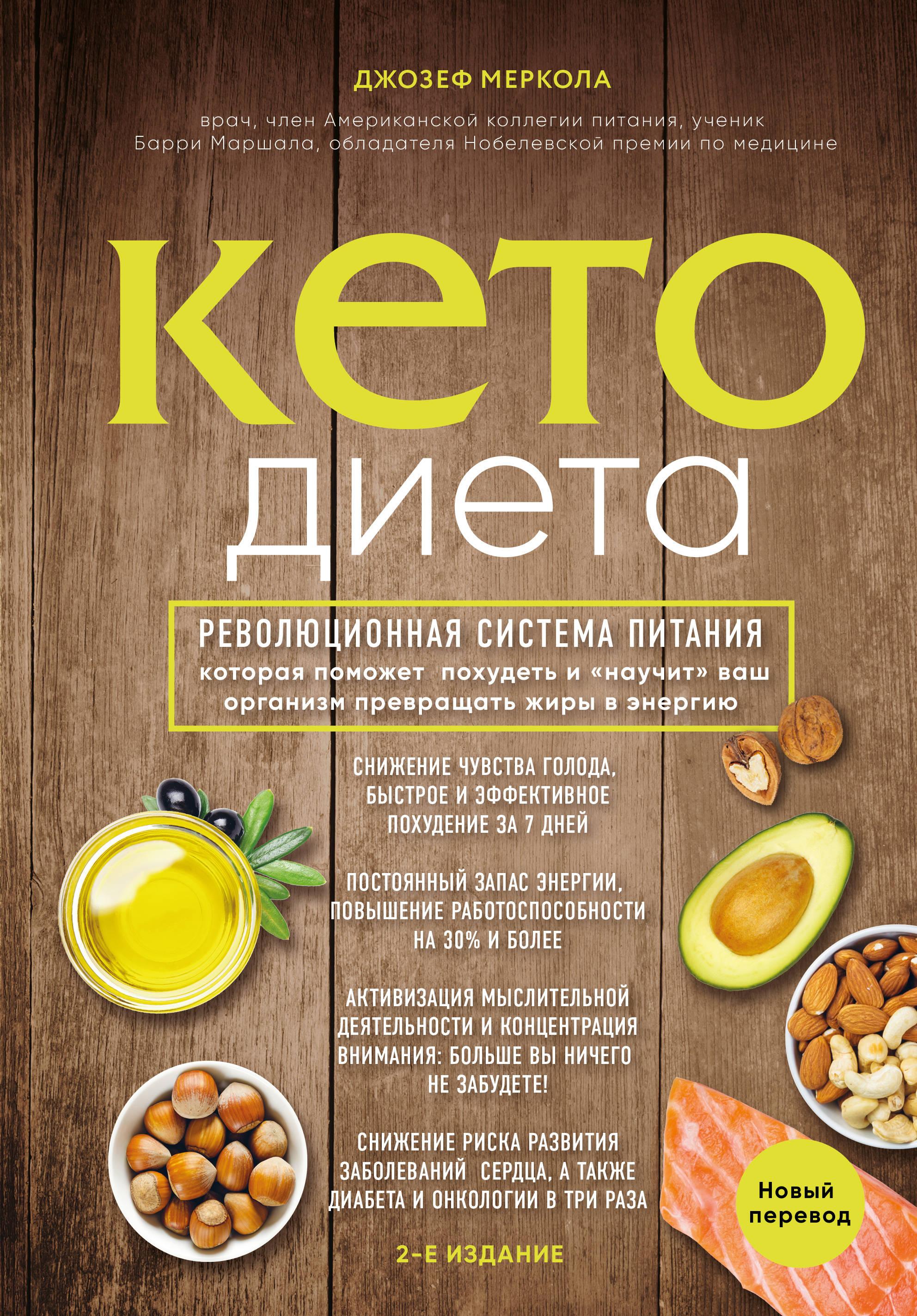 Кето-диета. Революционная система питания, которая поможет похудеть и научит ваш организм превращать жиры в энергию. 2-е издание