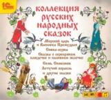 CDmp3 Коллекция русских народных сказок