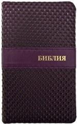 Библия (1307) 045ZJW (Фиолет.)мал.форм.