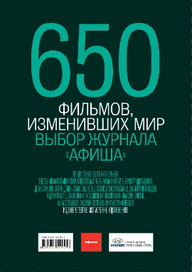 650 фильмов,изменивших мир.Выбор журнала афиша(вып.4)