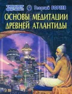 Основы медитации древней Атлантиды.