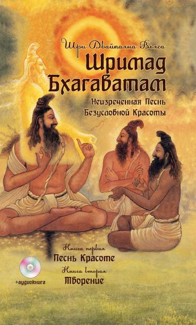 Шримад Бхагаватам. Книги 1, 2. 2-е изд. + CD MP3 диск
