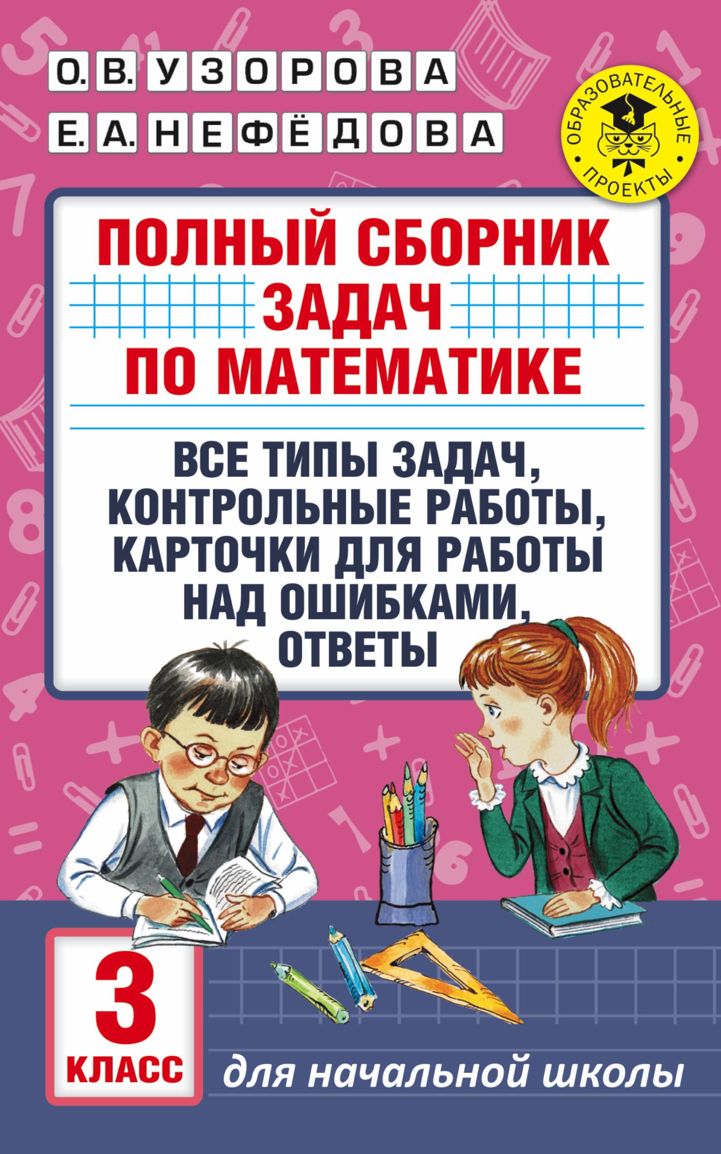 3 математике по классе задачник