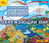 CDmp3 Аудиоэнциклопедия. Окружающий мир