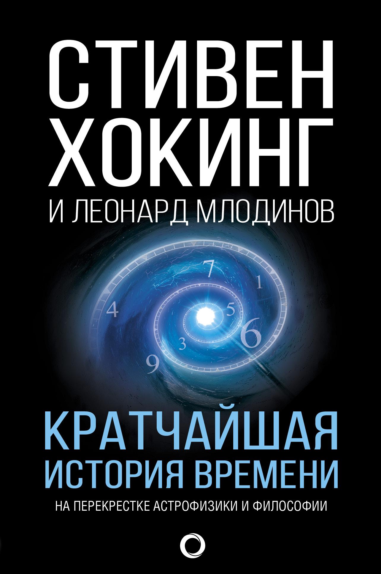 МЛОДИНОВ Л., ХОКИНГ С. Кратчайшая история времени