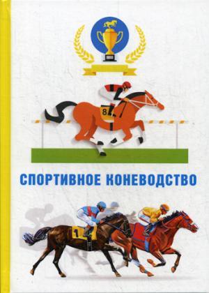 Спортивное коневодство. Абдряев М.Р.